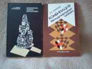 Книги и учебники по шахматам и шашкам